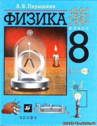Онлайн учебник по физике 8